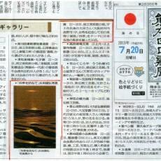 熊本展が熊日新聞で紹介されました