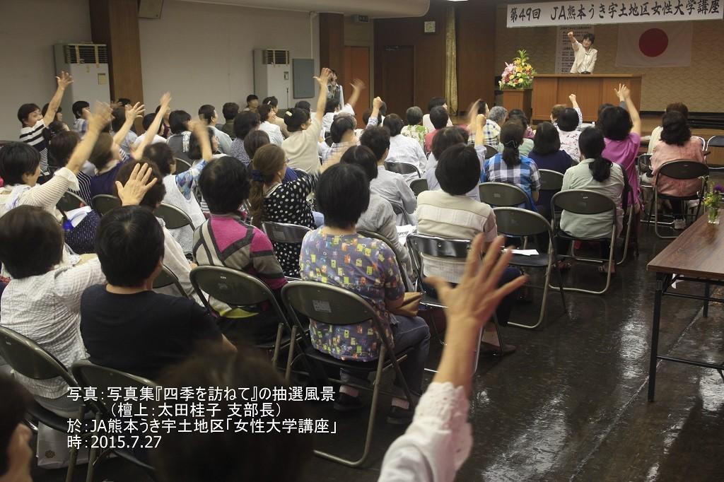 写真集の抽選会 太田桂子_MG_8003
